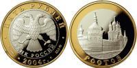 Юбилейная монета  Ростов 5 рублей