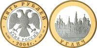 Юбилейная монета  Углич 5 рублей
