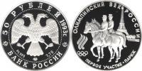 Юбилейная монета  Первое  участие России в Олимпийских играх 50 рублей