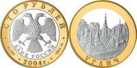 Юбилейная монета  Углич 100 рублей
