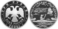 Юбилейная монета  2-я Камчатская экспедиция, 1733-1743 гг. 3 рубля