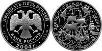 Юбилейная монета  2-я Камчатская экспедиция, 1733-1743 гг. 25 рублей