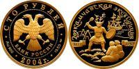 Юбилейная монета  2-я Камчатская экспедиция, 1733-1743 гг. 100 рублей