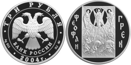 Юбилейная монета  Феофан  Грек 3 рубля