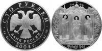 Юбилейная монета  Феофан  Грек 100 рублей