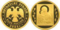 Юбилейная монета  Феофан  Грек 50 рублей