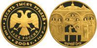 Юбилейная монета  Феофан  Грек 10 000 рублей