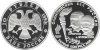 Юбилейная монета  Первый конгресс МОК 10 рублей