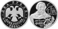 Юбилейная монета  200-летие со дня рождения М.И. Глинки 2 рубля