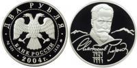 Юбилейная монета  100-летие со дня рождения С.Н. Рериха 2 рубля
