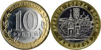 Юбилейная монета  Дмитров 10 рублей