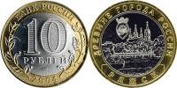 Юбилейная монета  Ряжск 10 рублей