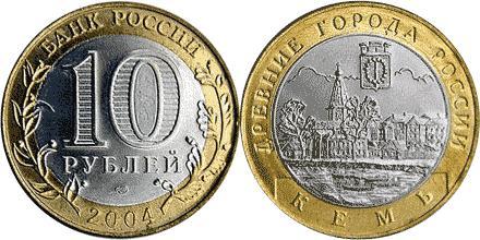 10 рублей кемь один рубль с лениным стоимость