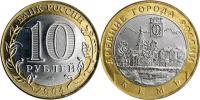 Юбилейная монета  Кемь 10 рублей