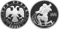 Юбилейная монета  Водолей 3 рубля