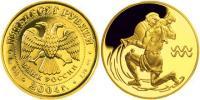 Юбилейная монета  Водолей. 50 рублей