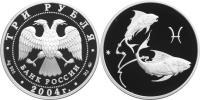 Юбилейная монета  Рыбы 3 рубля