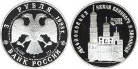 """Юбилейная монета  Колокольня """"Ивана Великого"""" 3 рубля"""