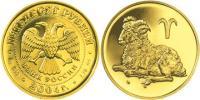 Юбилейная монета  Овен 50 рублей