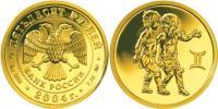 Юбилейная монета  Близнецы 50 рублей
