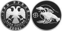 Юбилейная монета  Рак 3 рубля