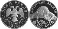 Юбилейная монета  Амурский лесной кот 1 рубль