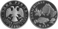Юбилейная монета  Камышовая жаба 1 рубль