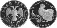 Юбилейная монета  Дрофа 1 рубль