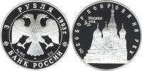 Юбилейная монета  Собор Покрова на Рву 3 рубля