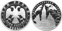 Юбилейная монета  Богоявленский собор (XVIII в.), г. Москва 3 рубля
