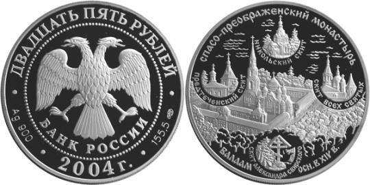 Юбилейная монета  Спасо-Преображенский монастырь (XIV в.), о. Валаам 25 рублей