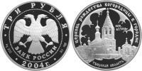 Юбилейная монета  Церковь Рождества Богородицы (1390 г.), Городня 3 рубля