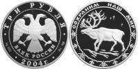 Юбилейная монета  Северный олень 3 рубля