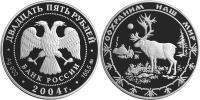 Юбилейная монета  Северный олень 25 рублей
