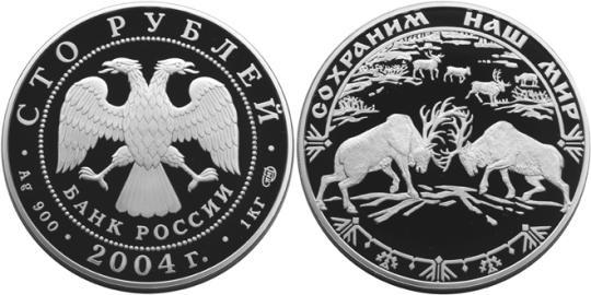 Юбилейная монета  Северный олень 100 рублей