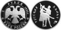 Юбилейная монета  Русский балет 3 рубля