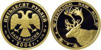 Юбилейная монета  Северный олень 50 рублей