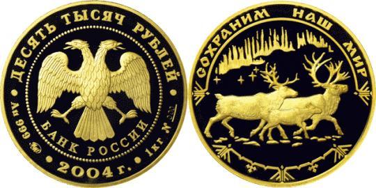 Юбилейная монета  Северный олень 10 000 рублей
