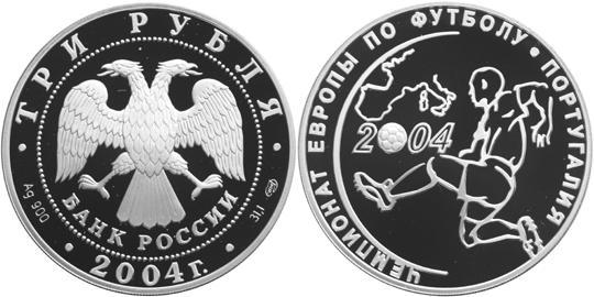 Юбилейная монета  Чемпионат Европы по футболу.Португалия 3 рубля