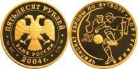 Юбилейная монета  Чемпионат Европы по футболу.Португалия 50 рублей