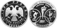 Юбилейная монета  XXVIII Летние Олимпийские Игры, Афины 3 рубля