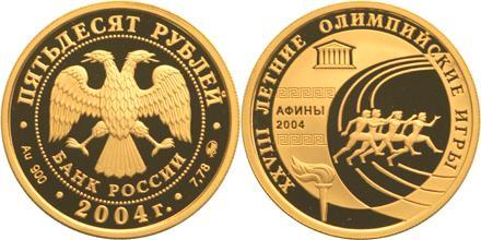 Юбилейная монета  XXVIII Летние Олимпийские Игры, Афины 50 рублей