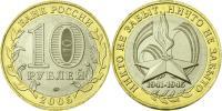 Юбилейная монета  60-я годовщина Победы в Великой Отечественной войне 1941-1945 гг. 10 рублей