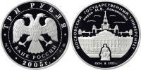 Юбилейная монета  250-летие основания Московского государственного университета имени М.В. Ломоносова 3 рубля