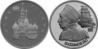 Юбилейная монета  190-летие со дня рождения П.С. Нахимова 1 рубль