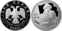 Юбилейная монета  60-я годовщина Победы в Великой Отечественной войне 1941-1945 гг 3 рубля