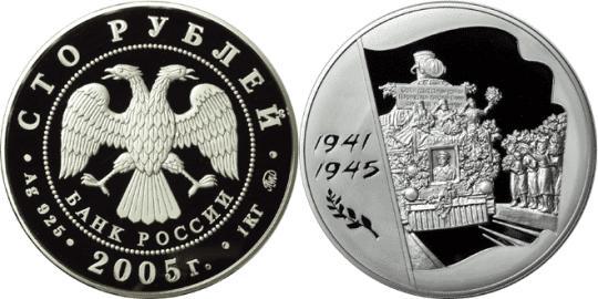 Юбилейная монета  60-я годовщина Победы в Великой Отечественной войне 1941-1945 гг 100 рублей