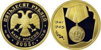 Юбилейная монета  60-я годовщина Победы в Великой Отечественной войне 1941-1945 гг 50 рублей