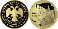 Юбилейная монета  60-я годовщина Победы в Великой Отечественной войне 1941-1945 гг 10 000 рублей