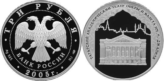 Юбилейная монета  1000-летие основания Казани. 3 рубля